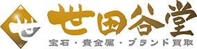 世田谷堂 - 宝石・貴金属・ブランド買取